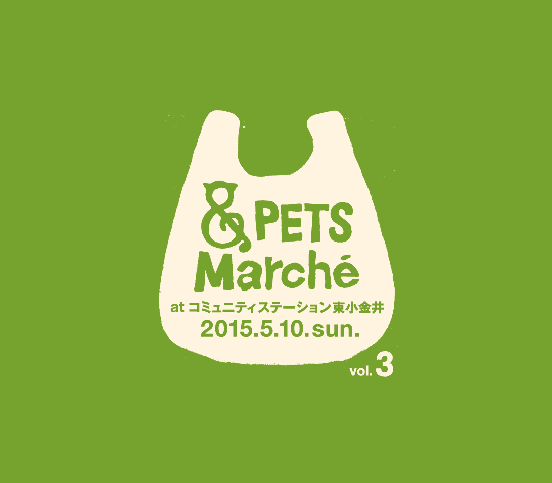 &PETSmarch出店